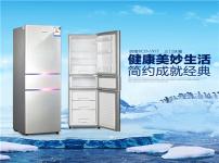 创维冰箱相关图片