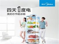 美的冰箱相关图片
