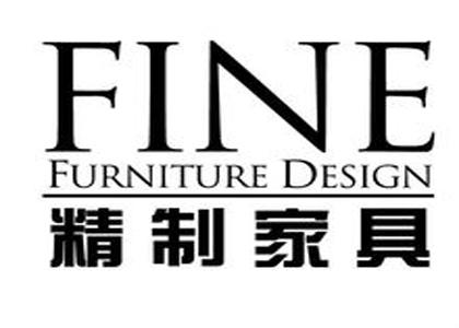 fine精制家具