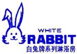 白兔淋浴房