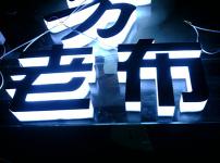 LED树脂发光字图片