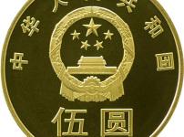 和字纪念币图片