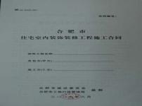 房屋施工协议书图片