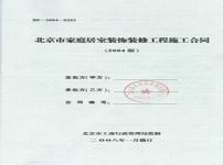 合同索赔条款图片