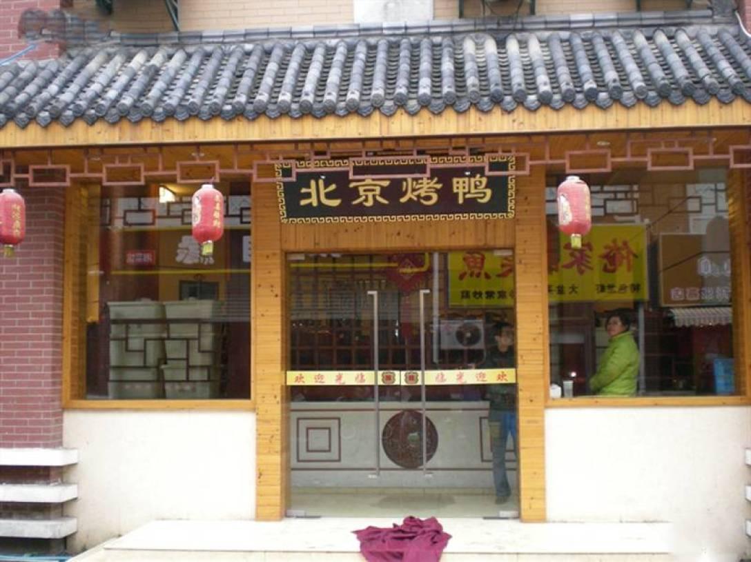 中式風格熟食店門頭裝修圖片-兔狗裝修效果圖
