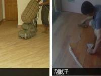 二手房地面翻新怎么做