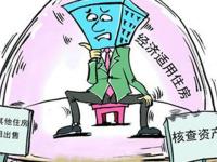 2015年上海经适房申请流程