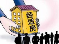 2015年深圳经济适用房申请条件你知道吗?(上)