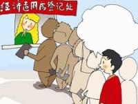 2015年深圳经济适用房申请条件你知道吗?(下)