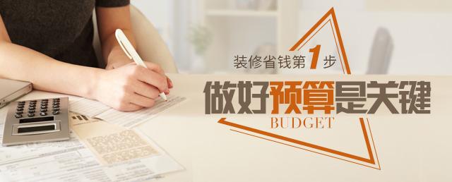 装修省钱第一步,做好预算是关键
