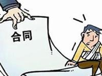 五大签订装修合同的注意事项
