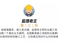 上海143㎡大三房装修全纪录