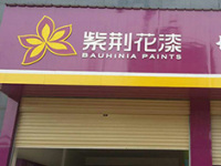 修补墙面,紫荆花腻子粉是专业的!