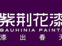 紫荆花油漆怎么样?紫荆花油漆有什么优点?