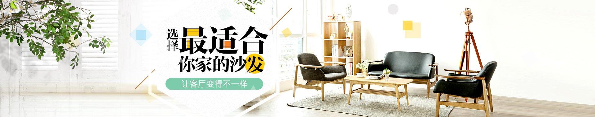 选择最适合你家的沙发 让客厅变得不一样