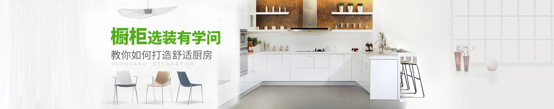 橱柜选装有学问,打造舒适厨房