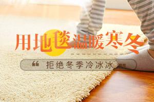 用地毯温暖寒冬,拒绝冬季冷冰冰