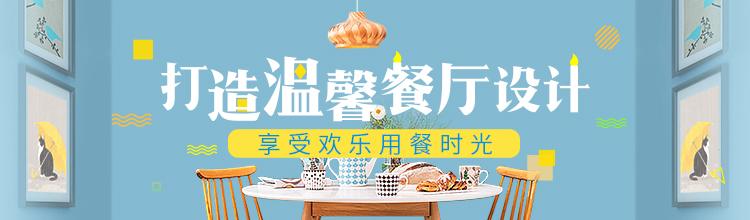 享受欢乐用餐时光 打造温馨餐厅设计