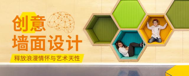 创意墙面设计 释放浪漫情怀与艺术天性