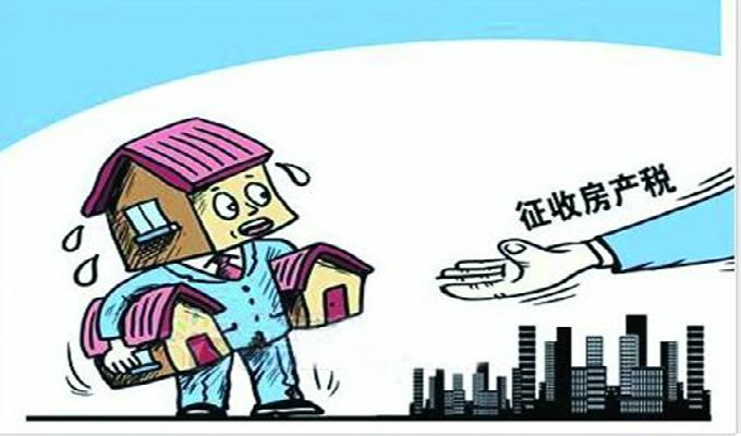 房产税征收的详解