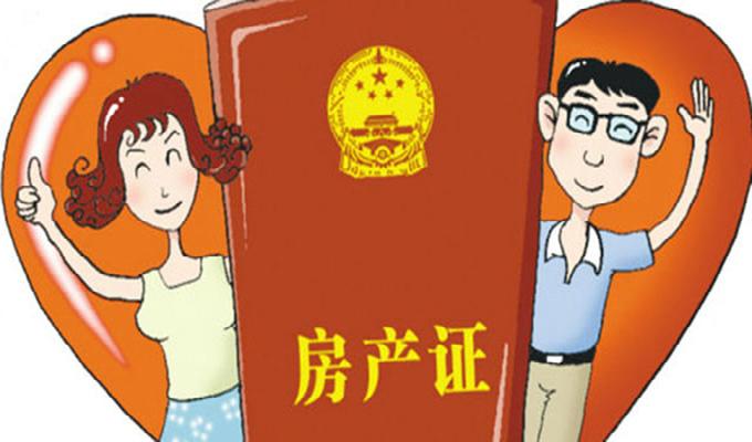 婚前婚后房产证加名区别及流程