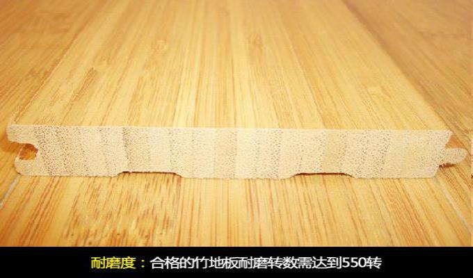 竹地板选购需要知道的知识