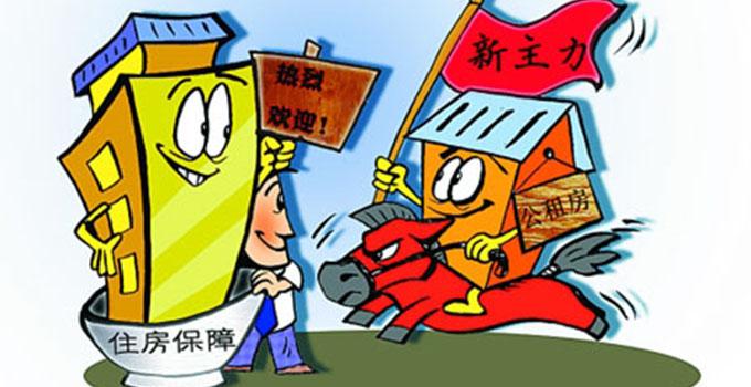 杭州公租房申请条件你知道吗?