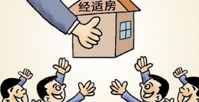 2015年上海经适房申请条件