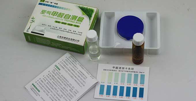 甲醛测试用甲醛自测盒可靠吗?