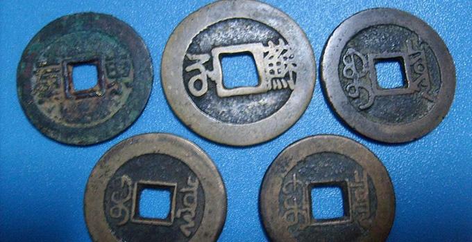 五帝钱的作用与五帝钱的摆放方法解析