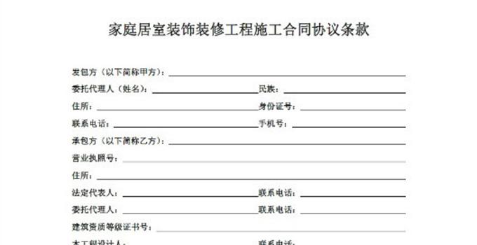 工程合同书样本_室内装修工程施工合同范本