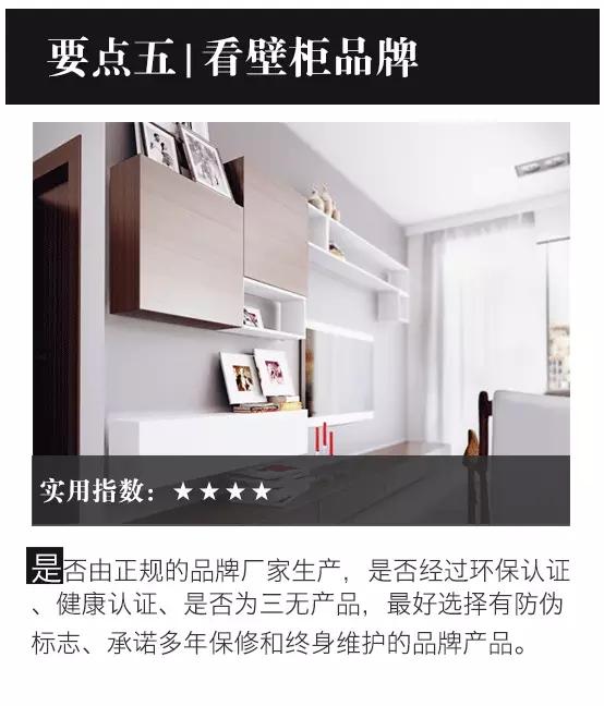 6招教你选出优质好壁柜!