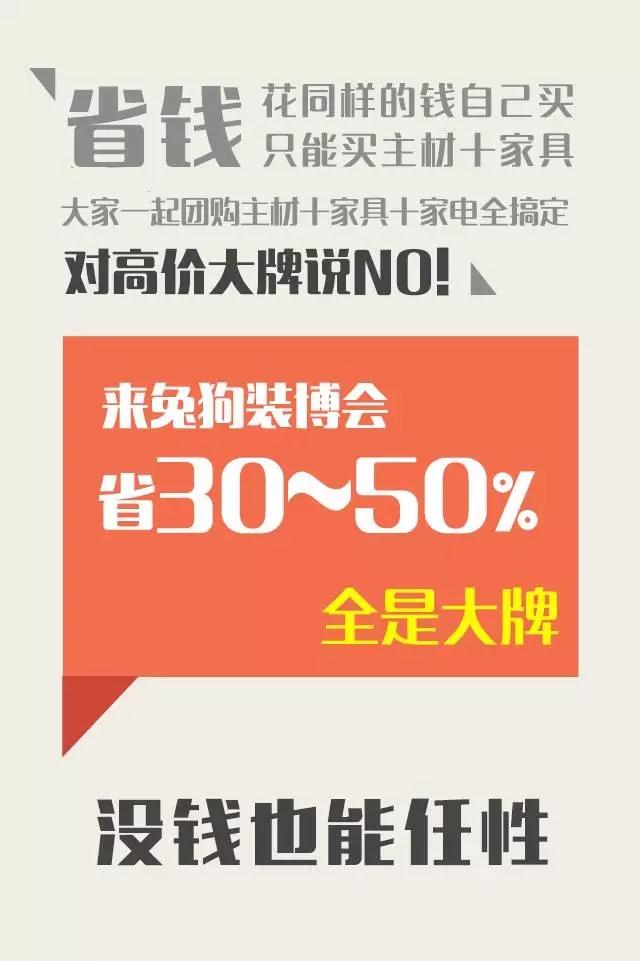 大牌好货价格低,买建材必去好地方,至少省30%!