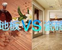 地面铺设分两类,地板瓷砖大PK