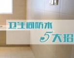 卫生间有效防水的5大招