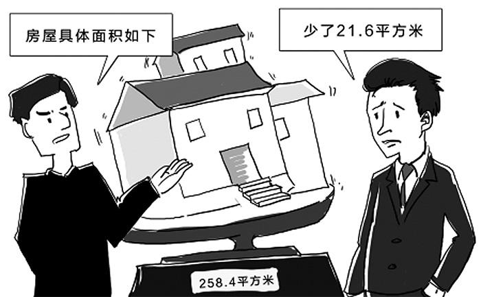 房屋验收时你必须要小心的面积陷阱