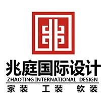 兆庭国际设计
