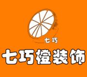 七巧橙装饰
