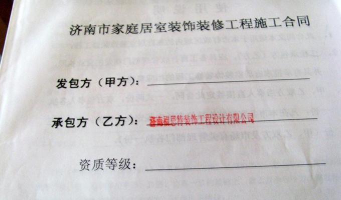 签订装修合同前,一定要先认清这些关键词