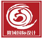 上海隆域国际设计